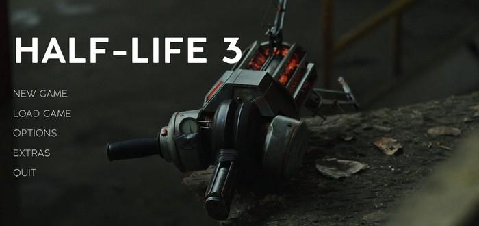 UPD: Half-Life 3 появился в Steam Database