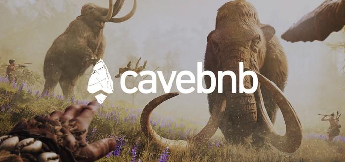 Far Cry Primal: Ubisoft предлагает пожить в пещере