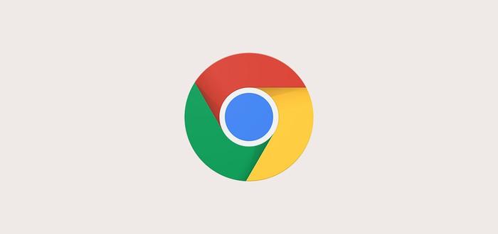 Chrome станет на 25% быстрей