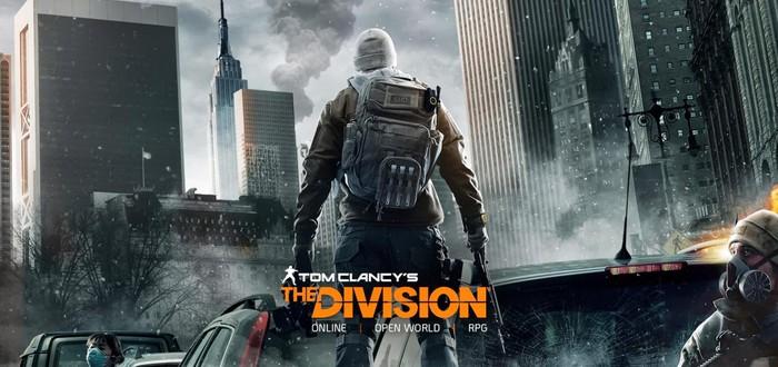 [Первое впечатление] The Division