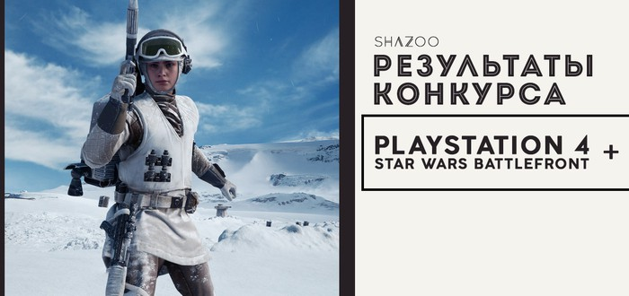 Результаты конкурса Shazoo: Бандл PS4 + Star Wars Battlefront