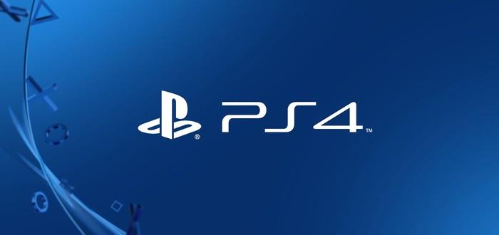 Слух: Обновление PS4 выйдет 3 Марта