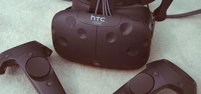 Vive — расчищаем место для VR