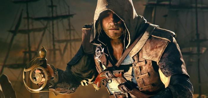 Директор Assassin's Creed IV: Black Flag работает над новым проектом
