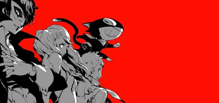 Persona 5 не выйдет на PC
