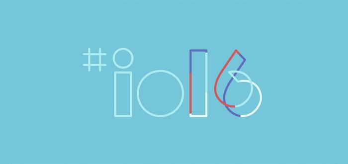 Live: Конференция Google I/O 2016