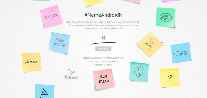 Придумай название для Android N
