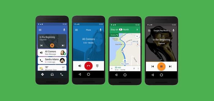 Android Auto станет приложением