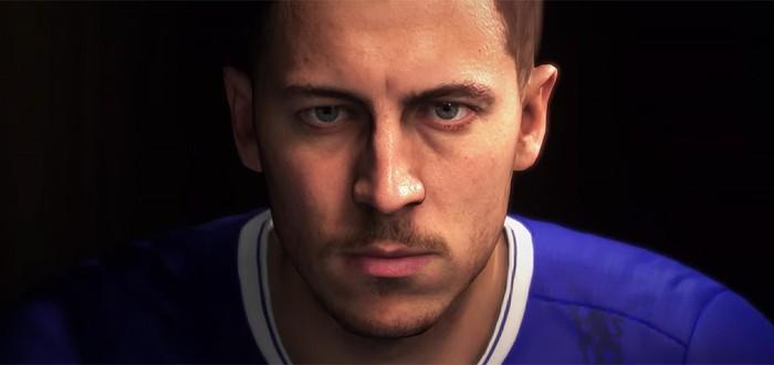 Первый тизер FIFA 17