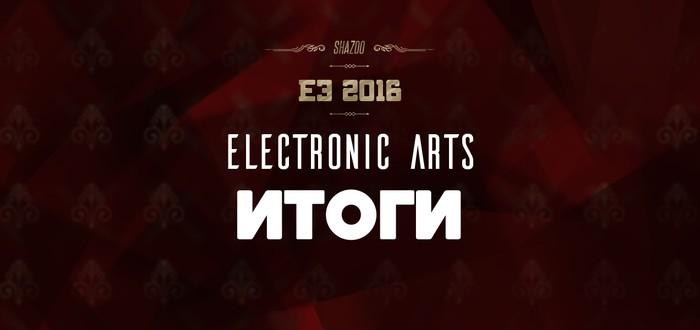 E3 2016: Итоги конференции EA