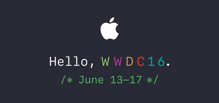 Чего ожидать от WWDC 2016?