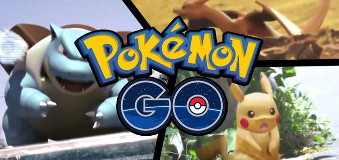 Pokemon GO от создателей Ingress вышла на Android и iOS