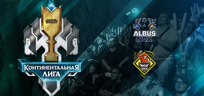 Континентальная Лига LoL — Профили команд: Albus NoX Luna и TORNADO ROX