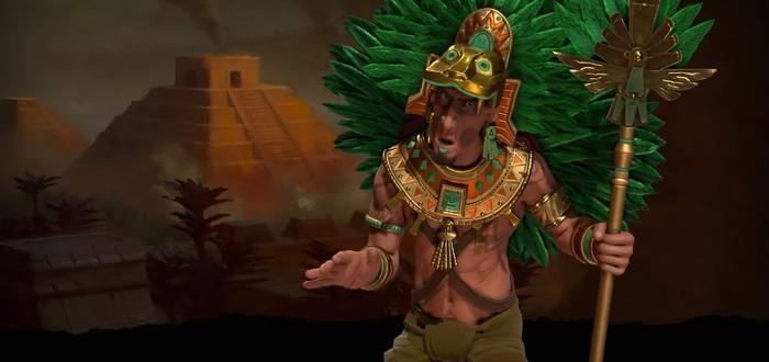 Ацтеки в Civilization VI и как их получить в день релиза