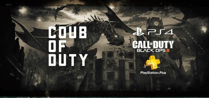 Coub of Duty: Состязание на лучший coub Black Ops III