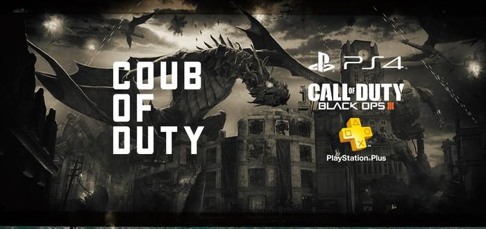 Coub of Duty: голосование за лучший coub Black Ops III