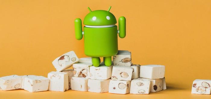 Android 7.0 Nougat официально вышла