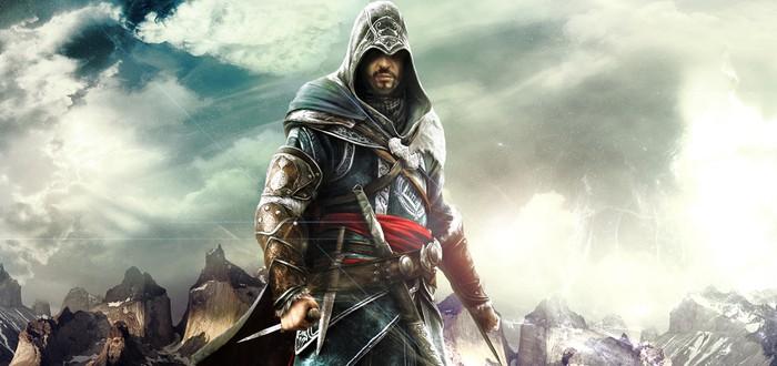 Переиздание Эцио-трилогии Assassin's Creed всё же реально