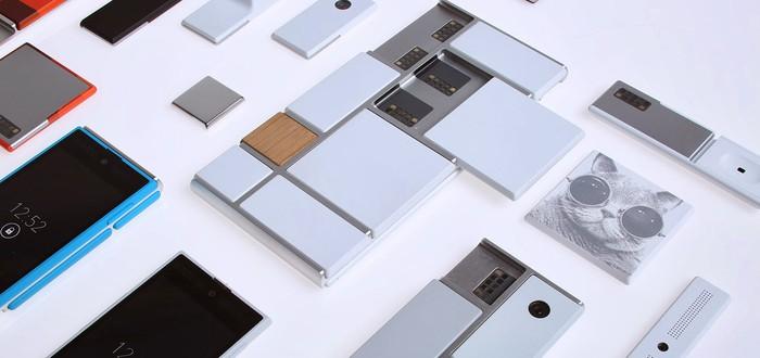 Google заморозила модульный смартфон Project Ara