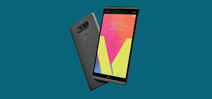 LG представила V20 на Android Nougat