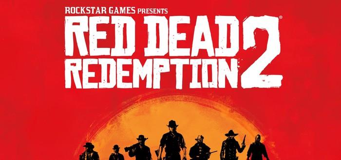 Анонс Red Dead Redemption 2 — релиз в 2017 на консолях