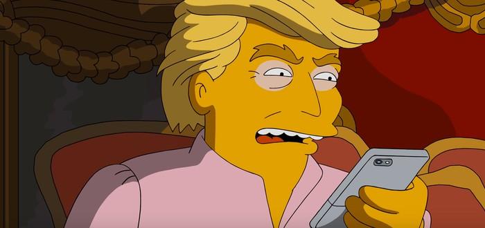 Симпсоны предсказали победу Трампа в выборах Президента 16 лет назад