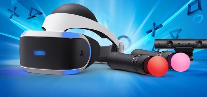 VR на спаде, прогнозы продаж PSVR значительно снижены