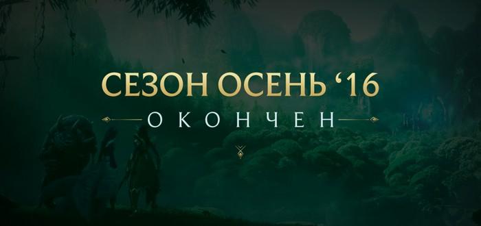 СЕЗОН ОСЕНЬ '16 ПОДОШЕЛ К КОНЦУ.