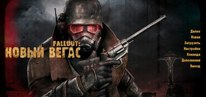 Русификация текстур Fallout New Vegas