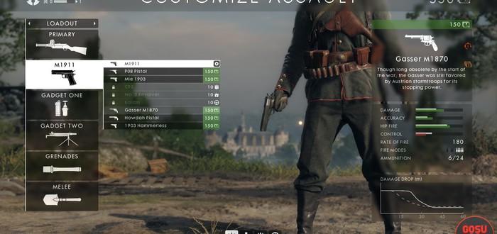 Гайд Battlefield 1 — смена оружия