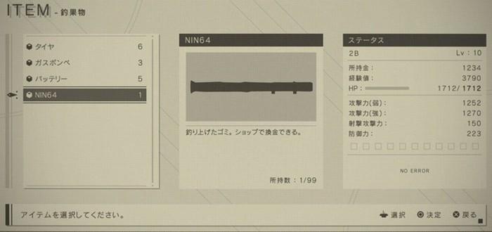 Фанаты Nintendo недовольны шуткой про мусор NIN64 в NieR: Automata