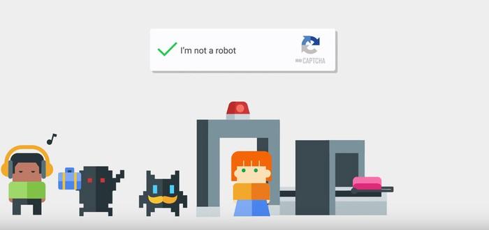 Google сделала CAPTCHA невидимой