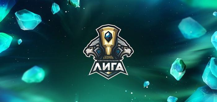 Старт плей-оффа весенней Континентальной лиги League of Legends