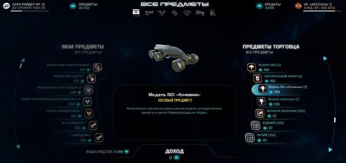 Гайд Mass Effect Andromeda – где искать все фигурки