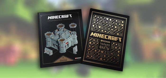 Квадраты на бумаге: обзор энциклопедий по Minecraft