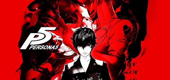 Гайд Persona 5 — как получить хорошую концовку?