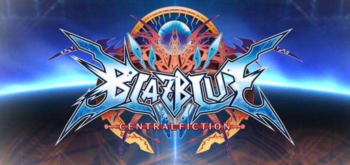 Steam версия BlazBlue: Central Fiction выходит 26 апреля