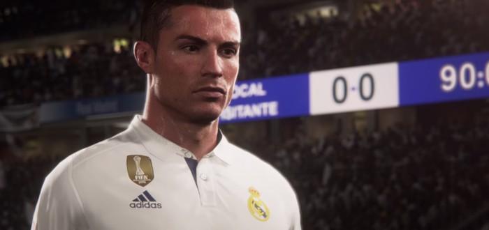 Первый трейлер FIFA 18
