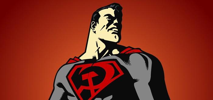 DC может снять кино про советского Супермена