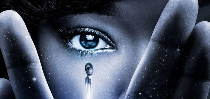 Шоураннеры Star Trek: Discovery пригласили фанатов для работы над шоу