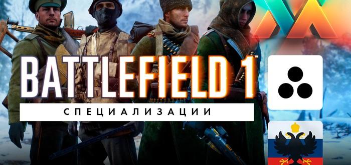 """Специализации в Battlefield 1 возвращаются с выпуском DLC """"Во имя Царя"""""""