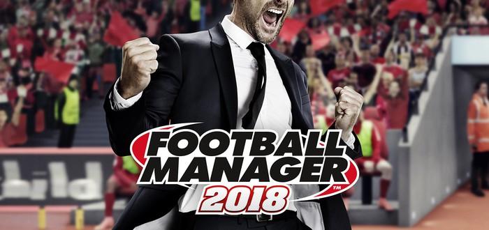 Football Manager 2018 выйдет 10 ноября