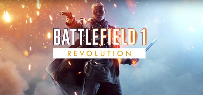 GOTY-версия Battlefield 1: Revolution анонсирована и уже доступна