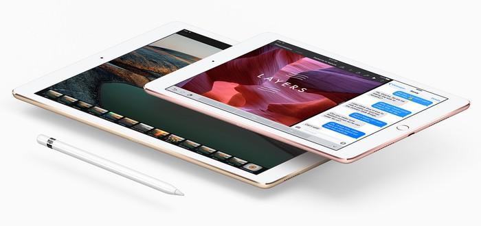 Apple по-тихому подняла цену iPad Pro на $50