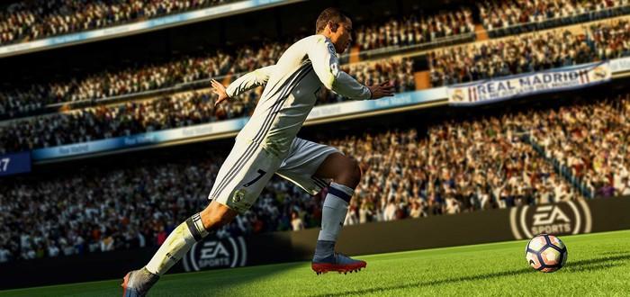 Гайд по легендарным игрокам FIFA 18