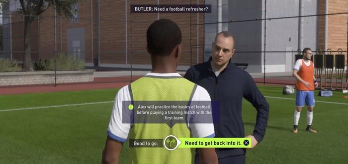 """Гайд по режиму """"История"""" в FIFA 18"""