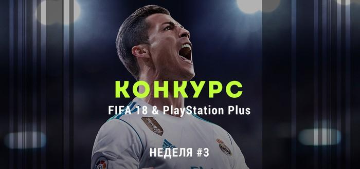Большой конкурс FIFA 18 + PS Plus: третья неделя