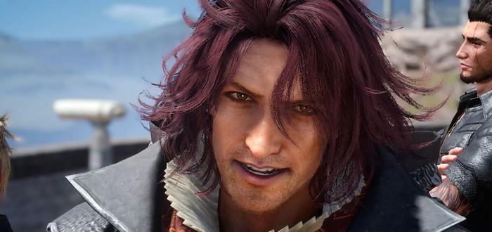 В Final Fantasy XV добавят возможность переключаться между персонажами