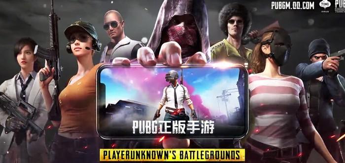 Тизер мобильной версии PUBG для Китая