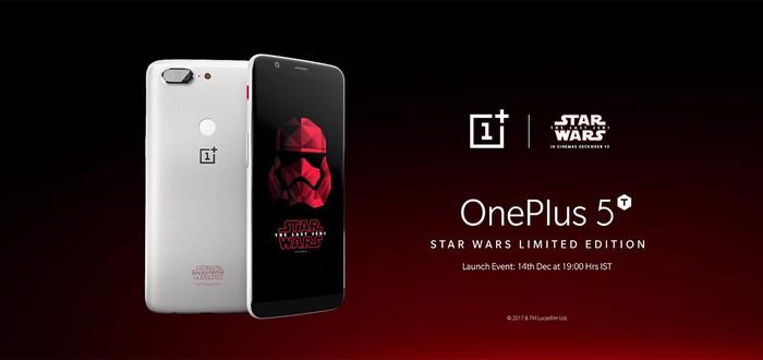 """В Индии выйдет эксклюзивное издание OnePlus 5T для фанатов """"Последних джедаев"""""""